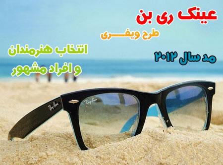 عینک اصل ریبن شیشه شفاف
