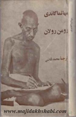 کتابخانه: دانلود کتاب مهاتما گاندی