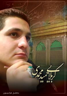 محفل عباسیون-کربلایی حمید محمدی