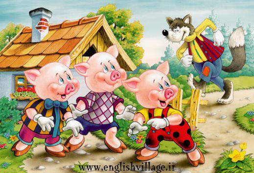 سه بچه خوک و گرگ - three little pigs and wolf