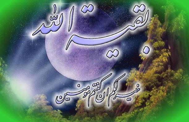 موعودشناسی: دلایل دوری شیعیان از امام زمان عج در کلام خود حضرت