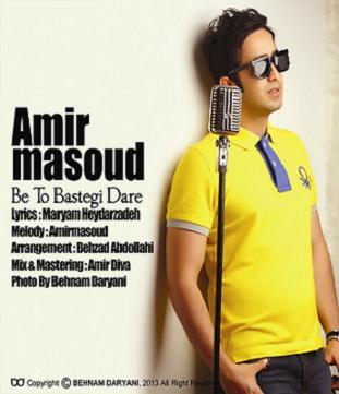 آهنگ جدید امیر مسعود بنام به تو بستگی داره