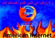 اینترنت آمریکایی: رکون به ظالمین