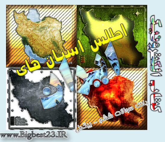 اطلس استان های ایران
