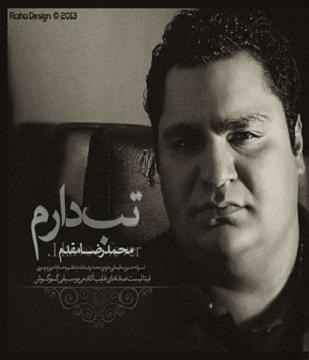 دانلود آهنگ جدید محمد رضا مقدم به نام تب دارم