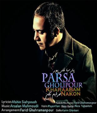 آهنگ جدید پارسا قلی پور به نام خرابم نکن