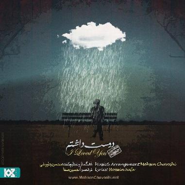پوستر آهنگ دوست داشتم محسن چاوشی