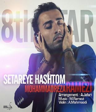 دانلود آهنگ جدید محمدرضا رامزی به نام ستاره هشتم