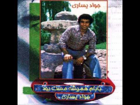 http://s4.picofile.com/file/7940392040/Javad_Yasari_Babam_Hamisheh_Mast_Bood_ghadimusic_blogfa_com_.jpg