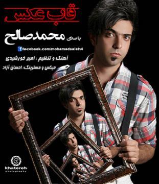 دانلود آهنگ جدید محمد صالح به نام قاب عکس