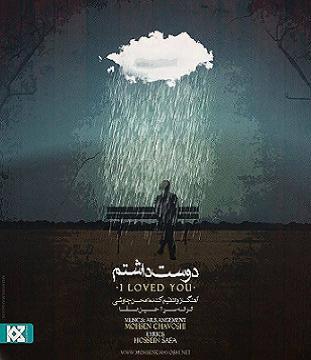 آهنگ جدید محسن چاوشـی با نام دوست داشتم