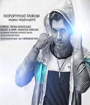 دانلود آهنگ جدید محمد ماکوئی به نام منو نشناختی
