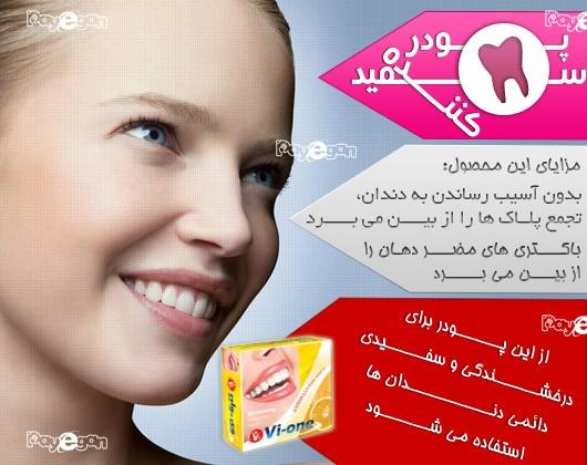 پودر سفید کننده دندان