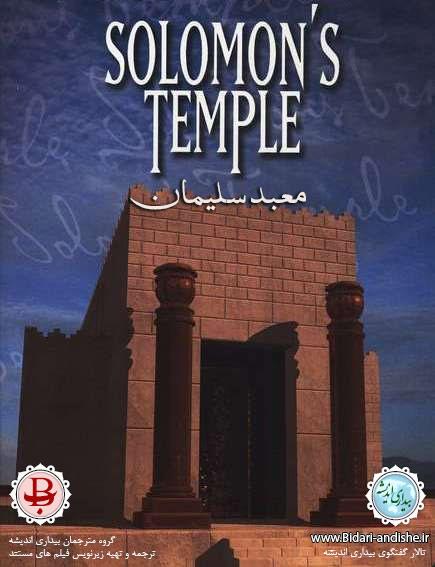 [تصویر: Solomon_s_Temple_Bidari_Andishe_Poster1.jpg]