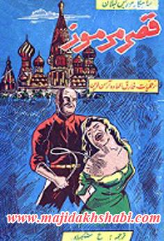 کتابخانه: دانلود کتاب قصر مرموز