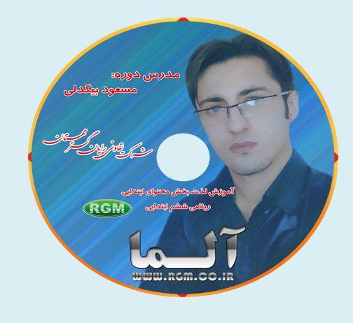 مسعود بیگدلی