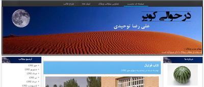 در حوالی کویر علی رضا توحیدی
