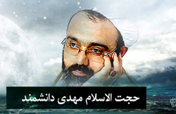 حاج شیخ مهدی دانشمند