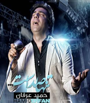 آهنگ جدید حمید عرفان با نام روزای خوب ...