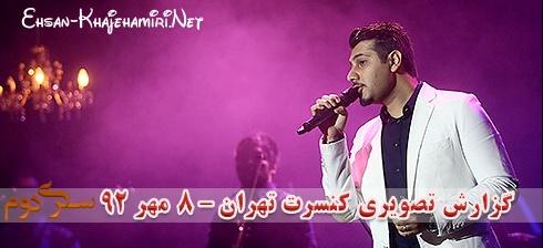 گزارش متنی و  تصویری از کنسرت احسان خواجه امیری در تهران - 8 مهر 92 - سری دوم