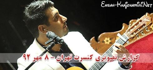 گزارش متنی و تصویری از کنسرت احسان خواجه امیری در تهران - 8 مهر 92 - سری چهارم
