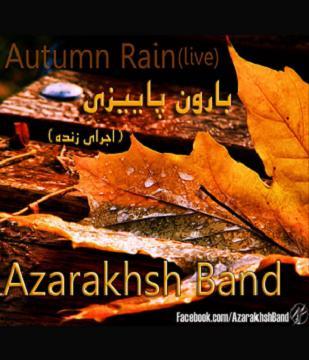 آهنگ جدید گروه آذرخش به نام بارون پاییزی