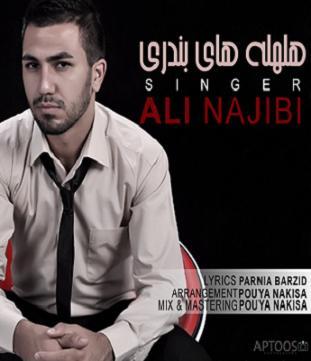 آهنگ جدید شاد علی نجیبی یه اسم هلهله های بندری
