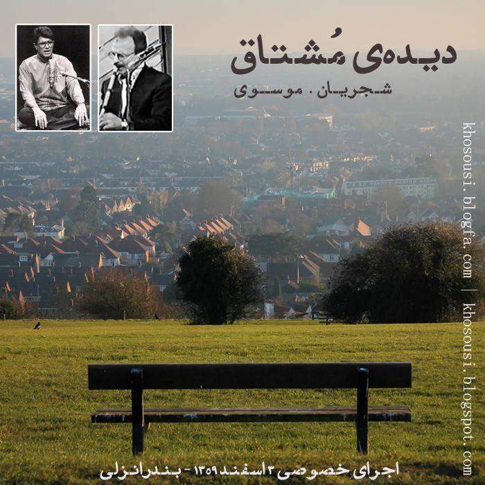 http://s4.picofile.com/file/7957403331/M_R_Shajarian_M_Mousavi_Dideye_Moshtagh_59_12_3.jpg