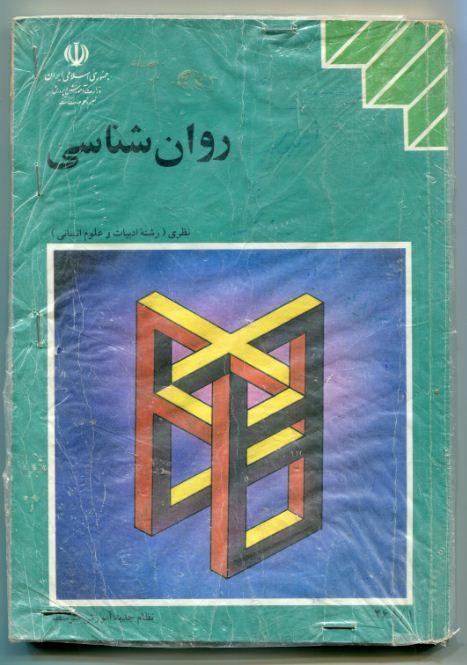 کتاب روان شناسی مربوط به سال1378 رشته علوم انسانی-کتابهای قدیمی درسی-جلد نایلونی هنوزم سالمه