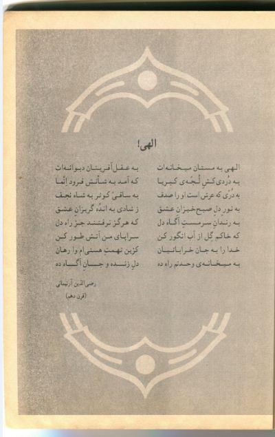کتاب درسی فارسی(5) رشته علوم انسانی سال1378-کتابهای درسی قدیمی
