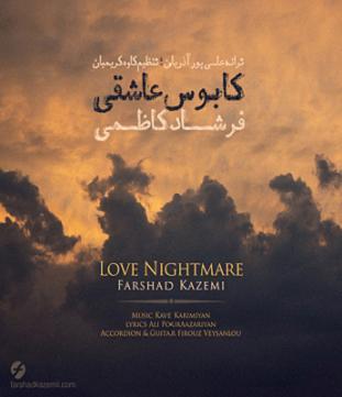 آهنگ جدید فرشاد کاظمی با نام کابوس عاشقی