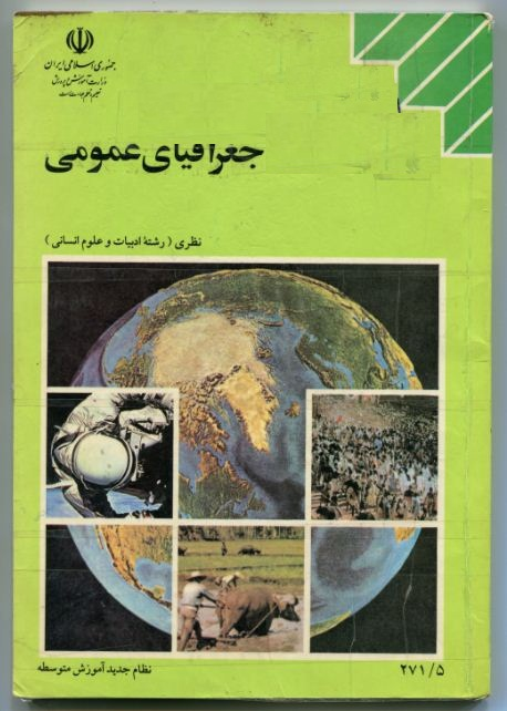 کتاب جغرافیای عمومی دهه هفتاد(70) رشته علوم انسانی-کتاب قدیمی درسی