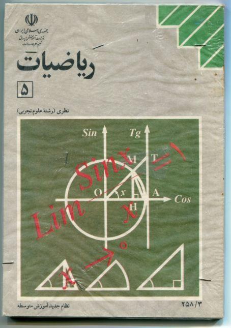 کتاب قدیمی ریاضی5 رشته تجربی سوم متوسطه مربوط به سال