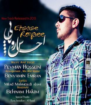 آهنگ جدید شاد پیمان حسینی بنام احساس رویایی