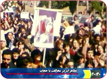 تظاهرات زنان مخالف اجباری شدن حجاب