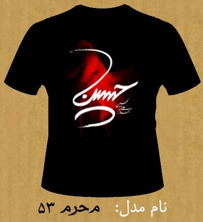 تی شرت محرم 3