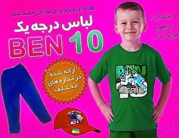 فروش اينترنتي لباس بچه