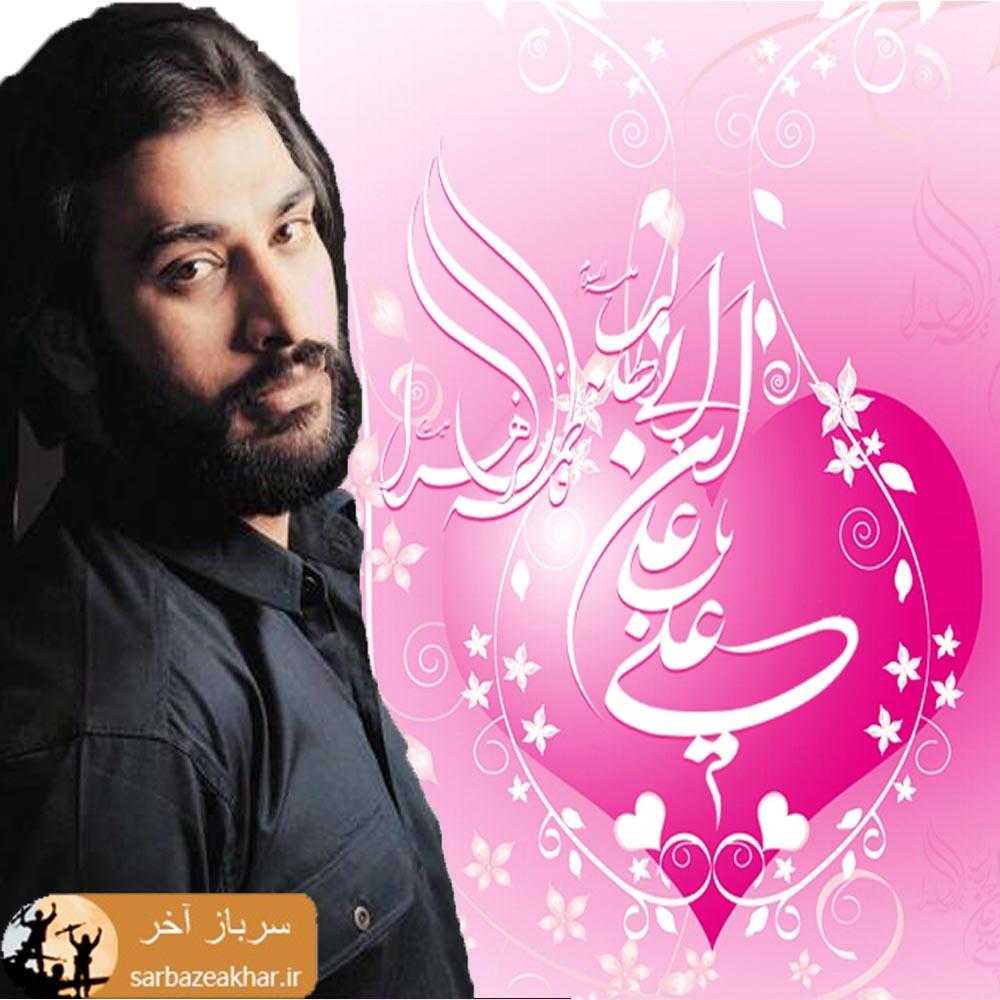 http://s4.picofile.com/file/7962816983/naser_abdolahi_mehre_alio_azhra.jpg