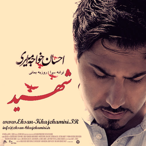 Ehsan Khajeh Amiri - Shahid