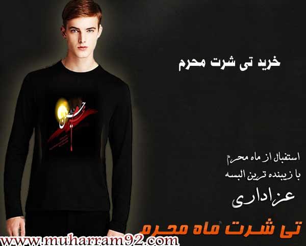 فروش تی شرت محرم