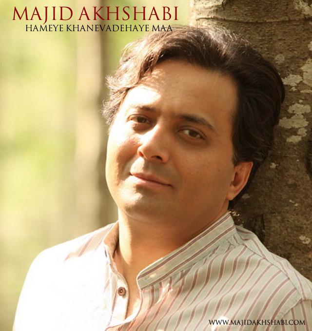 Majid Akhshabi - Hame Khanevadeye Ma
