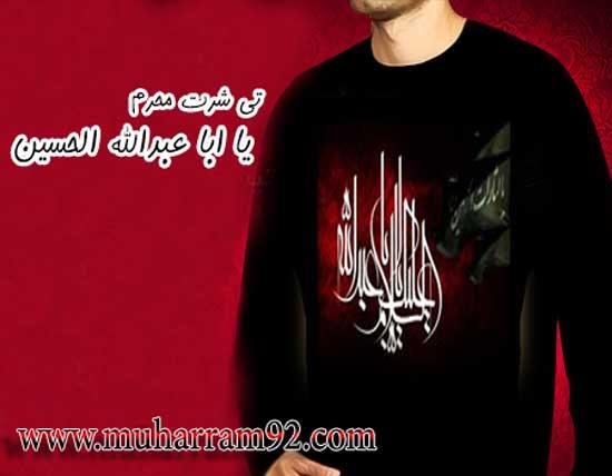 خرید تی شرت یا ابا عبدالله