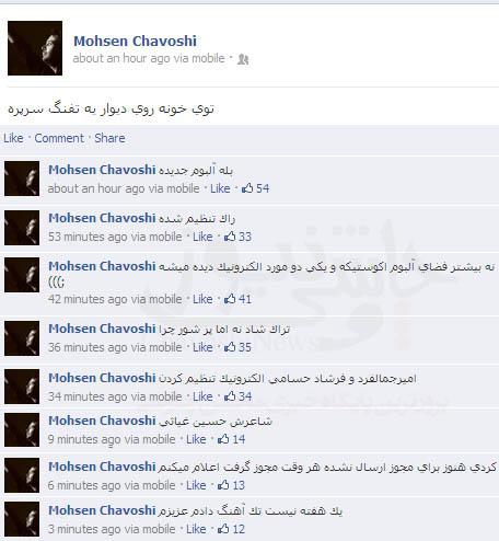 صحبت های محسن چاوشی در شبکه اجتماعی