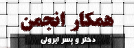 تصویر: http://s4.picofile.com/file/7967826876/hamkar.png
