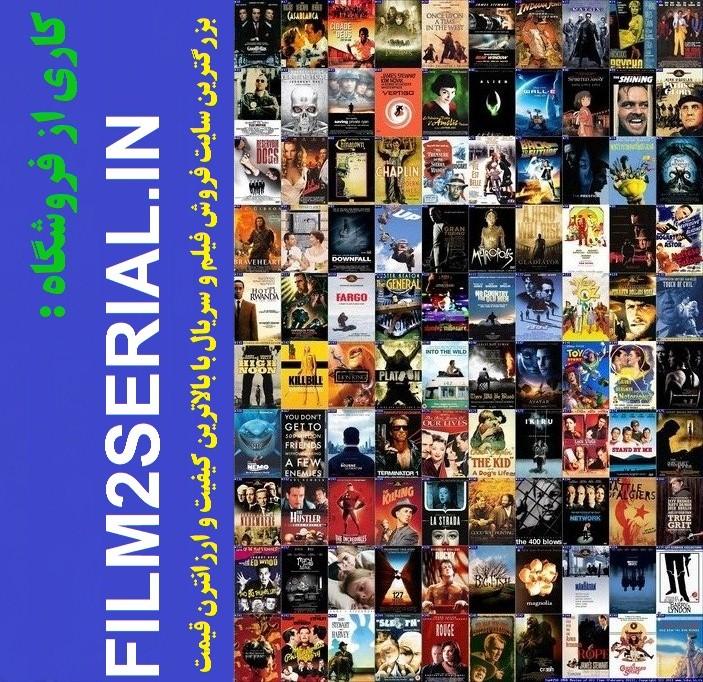 مجموعه ارزشمند 250 فیلم برتر