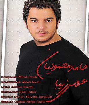 آهنگ جدید حامد محمودیان به نام عروس زیبا
