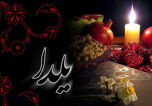 مناسبتها: شب یلدا(آیین شب چله)