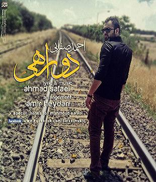 دانلود آهنگ جدید احمد صفایی به نام دو راهی