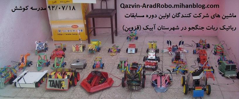 ماشین های ساخته شده توسط شرکت کنندگان مسابقه