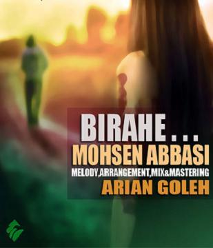 آهنگ جدید محسن عباسی به نام بیراهه